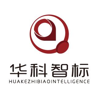 山东华科智标智能科技有限公司