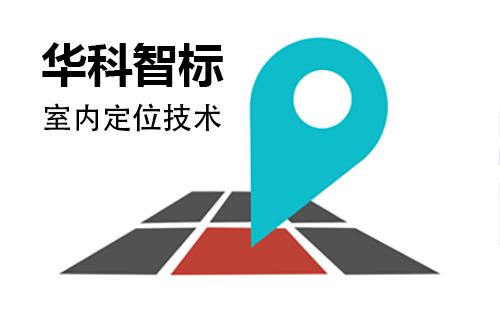 室内定位导航技术_一个新兴行业正在崛起!